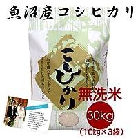 【結婚式の引出物に】オリジナルメッセージカード付き!無洗米 魚沼産コシヒカリ 30kg(10kg×3袋)