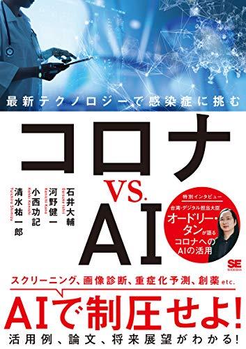コロナ vs. AI 最新テクノロジーで感染症に挑むの詳細を見る