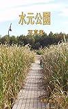 水元公園 写真集