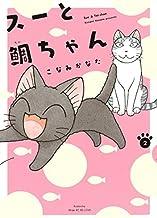 スーと鯛ちゃん コミック 1-2巻セット