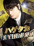 【メーカー特典あり】ハゲタカ Blu-ray BOX (オリジナル ボールペン(サムライファンドロゴ入り)付)
