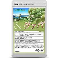 シードコムス seedcoms ゴーヤー & グァバ ゴーヤー の ビタミンC グァバ葉 のポリフェノール 約3ヶ月分 810粒