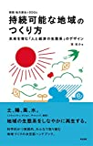 持続可能な地域のつくり方――未来を育む「人と経済の生態系」のデザイン - 筧裕介