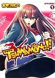 TSUWAMONO!! 1 (ジェッツコミックス)