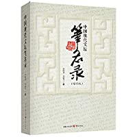 Chinese modern literary pseudonym record ( updated edition )(Chinese Edition)