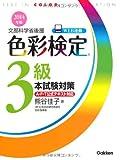 色彩検定3級本試験対策〈2014年版〉