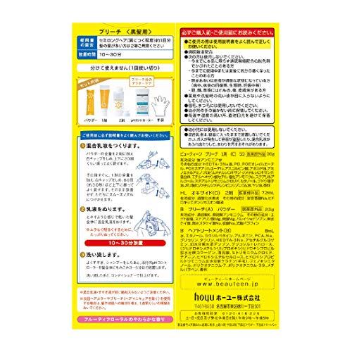 ホーユービューティーンベースアップブリーチ1剤36g+2剤72mL+P23g+美容液8mL[医薬部外品]