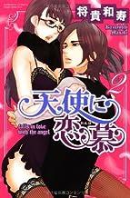 天使に恋慕 (2) (ぶんか社コミックス S*girl Selection)