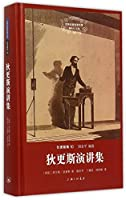 Lectures of Charles Dickens (Chinese Edition)