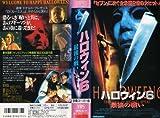 ハロウィン6最後の戦い(字幕) [VHS] image