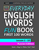 English Lessons Now! Everyday English Words Funbook First 100 Words - Russian Edition