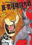真・異種格闘大戦 : 6 (アクションコミックス)