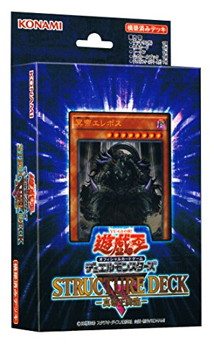 Yu-Gi-Oh! OCG Duel Monsters structure deck R true emperor advent