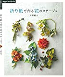 Corsage of the Flower To Make With Origami (Japanese Edition)