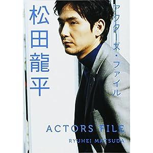"""アクターズ・ファイル 松田龍平"""""""