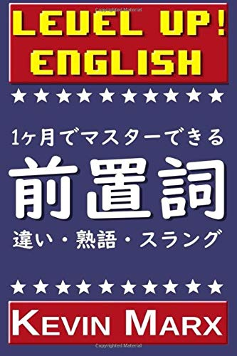 レベルアップ英語 【前置詞】