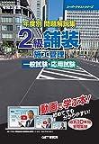 令和3年度 年度別 問題解説集 2級舗装施工管理 一般試験・応用試験 (スーパーテキストシリーズ)
