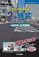51O9i2Ew38L. SL200  - 舗装施工管理技術者試験 01