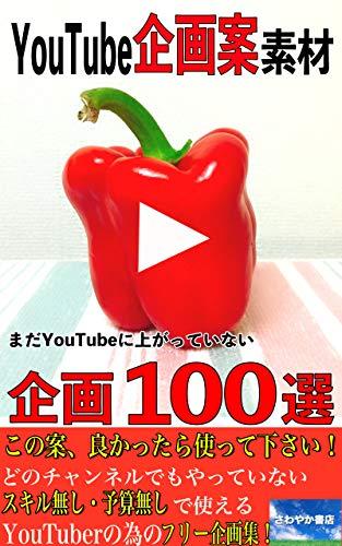 企画 youtube