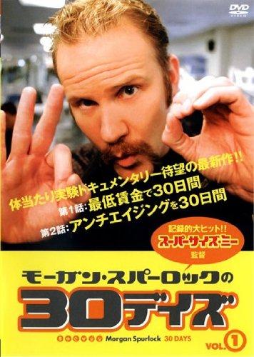 モーガン・スパーロックの 30デイズ vol.1 [レンタル落ち] [DVD] (2006) モーガン・スパーロック