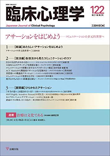 アサーションをはじめよう ―コミュニケーションの多元的世界へ (臨床心理学 第21巻第2号)