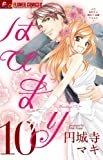 はぴまり~Happy Marriage!?~ (10) (フラワーコミックスアルファ)