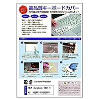 メディアカバーマーケット 東芝 dynabook T451 T451 58ER PT45158EBFR(15.6インチ )機種用 【極薄 キーボードカバー(日本製) フリーカットタイプ】