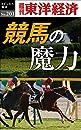 競馬の魔力―週刊東洋経済eビジネス新書No.201