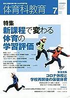 体育科教育 2020年 07 月号 [雑誌]