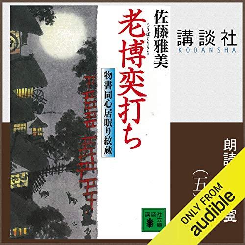 『老博奕打ち 物書同心居眠り紋蔵 (五)』のカバーアート