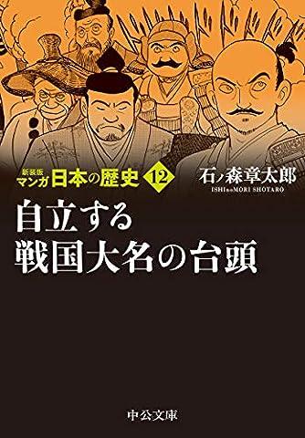 新装版 マンガ日本の歴史12-自立する戦国大名の台頭 (中公文庫 S 27-12)