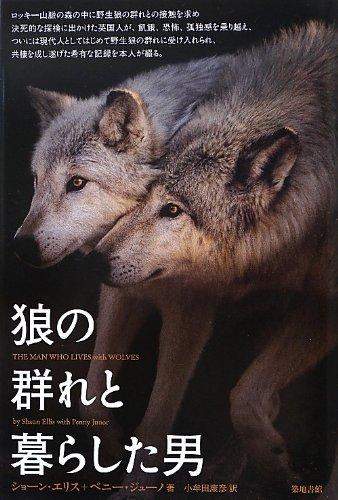 狼の群れと暮らした男