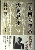 一九四六年の大岡昇平