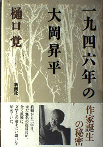一九四六年の大岡昇平の詳細を見る
