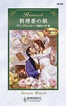 表紙: 料理番の娘 (ハーレクイン・ヒストリカル) | 田村たつ子