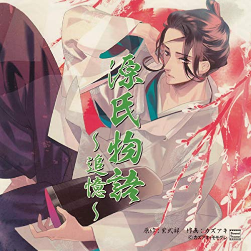 源氏物語 〜追憶〜 audiobook cover art