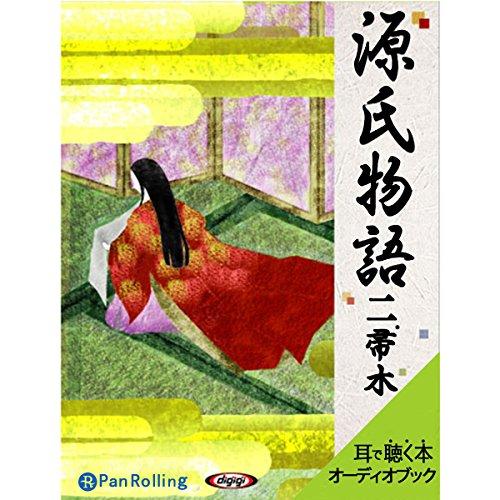 『源氏物語(二) 帚木』のカバーアート