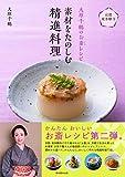 大原千鶴のお斎(とき)レシピ 素材をたのしむ精進料理