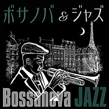 ボサノバ&ジャズ: 癒し系インストゥルメンタルBGM, カフェ作業用ボサノバ