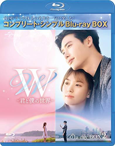 W -君と僕の世界- BD‐BOX2(コンプリート・シンプルBD‐BOX6,000円シリーズ)(期間限定生産) [Blu-ray]
