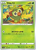 ポケモンカードゲーム S4a 006/190 サルノリ 草 ハイクラスパック シャイニースターV