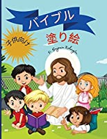聖書の塗り絵(子供用: アメージング・カラーリング・ブック・フォー・キッズ 9-13歳の子供たち&#1