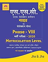 Ssc Matriculation Level Phase VIII Guide 2020