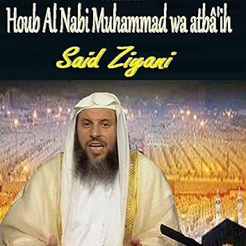 Houb Al Nabi Muhammad Wa Atbâ'Ih (Quran)
