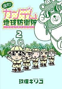進め!カンデム地球防衛隊 2巻 表紙画像