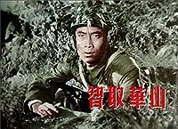 Huashan(Chinese Edition)