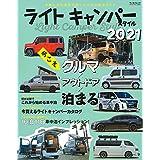 ライトキャンパースタイル 2021 - 車中泊スタイル - (サンエイムック)