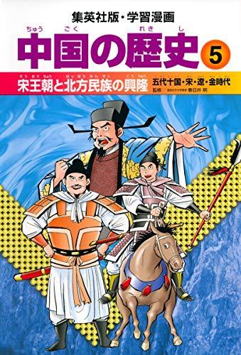 学習漫画 中国の歴史 5 宋王朝と北方民族の興隆 五代十国・宋・遼・金時代