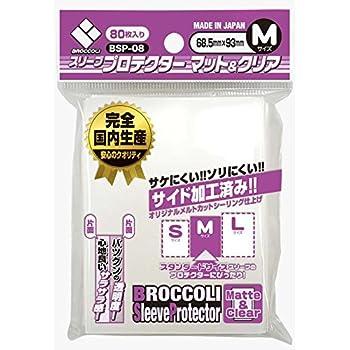 ブロッコリー スリーブプロテクター マット&クリア M 【BSP-08】
