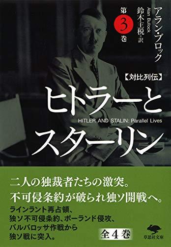 文庫 対比列伝 ヒトラーとスターリン 第3巻 (草思社文庫 ブ 3-3)